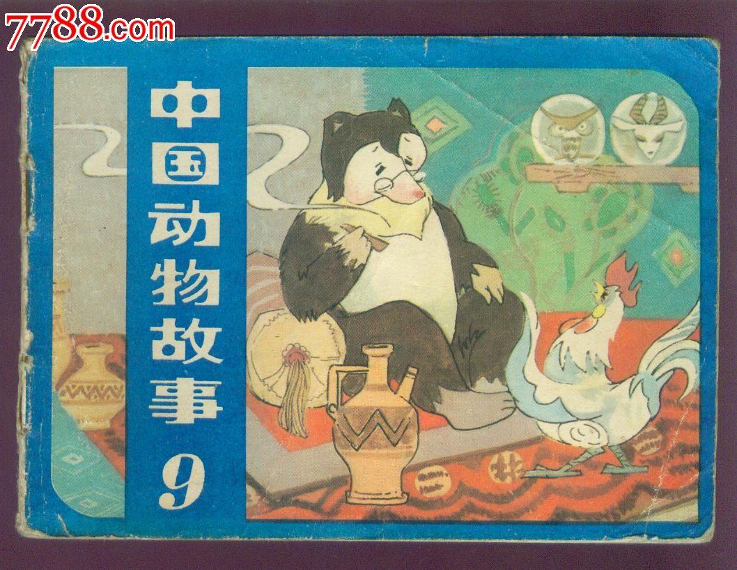 中国动物故事9-se20421682-连环画/小人书-零售-7788