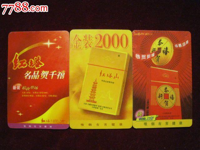 红塔山恭贺新禧香烟广告年历卡(3枚组)_议价_第1张_7788收藏__中国