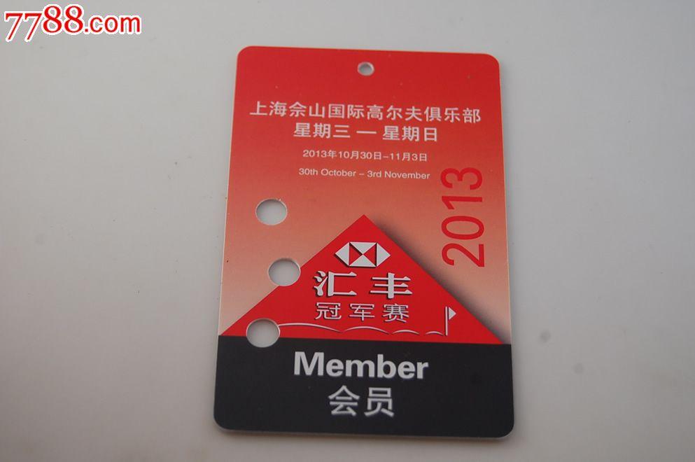 上海佘山国际高尔夫俱乐部汇丰冠军赛门票卡-2013