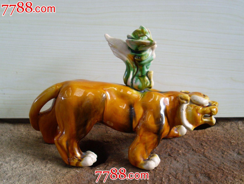 唐三彩动物塑像------狐假虎威