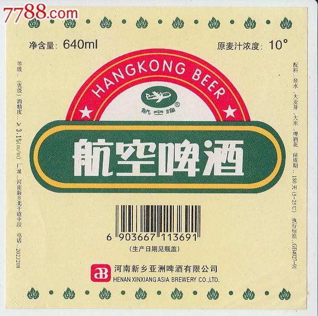 航空啤酒_价格3.0000元【岛城票苑】_第1张_7788收藏__中国收藏热线