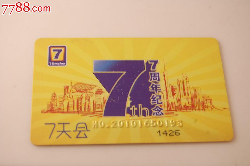 七天连锁酒店房卡-7天连锁酒店7周年纪念卡