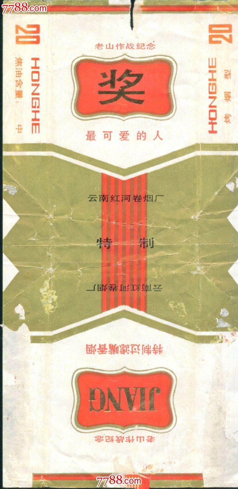 """奖:焦油中""""老山作战纪念,最可爱的人""""——(旧)纪念标——红河厂"""