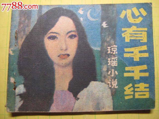 琼瑶小说《心有千千结》