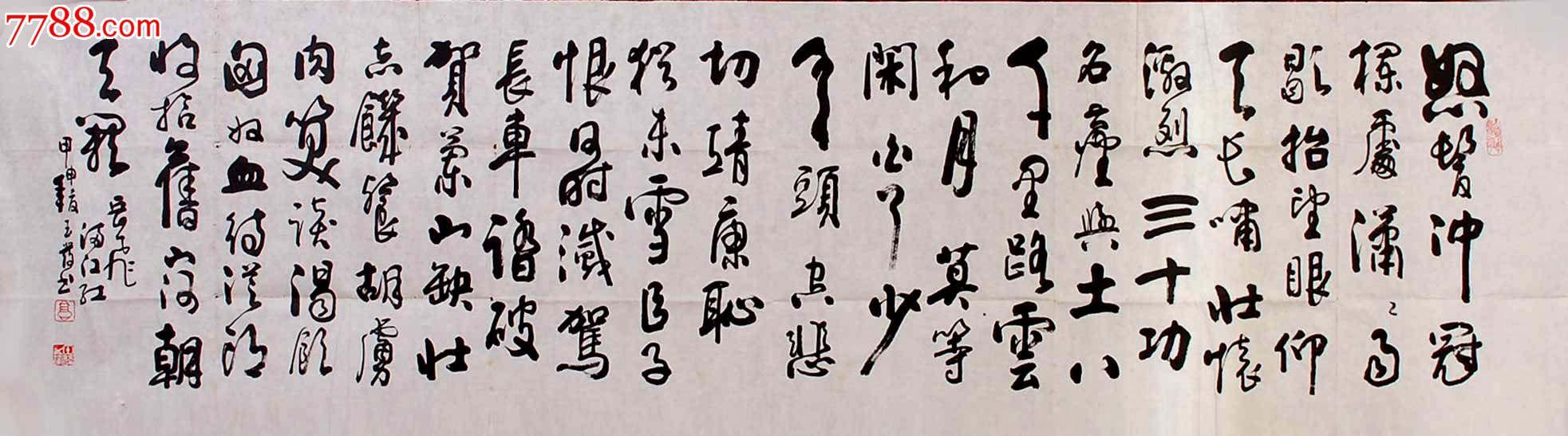 墨斋 八旬著名书法家高玉发六尺对开 岳飞满江红46