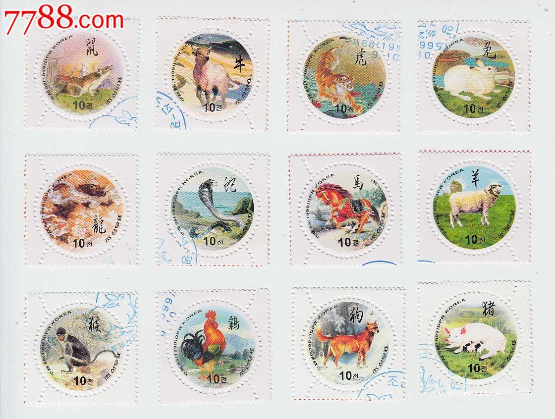 韩国十二生肖圆形邮票