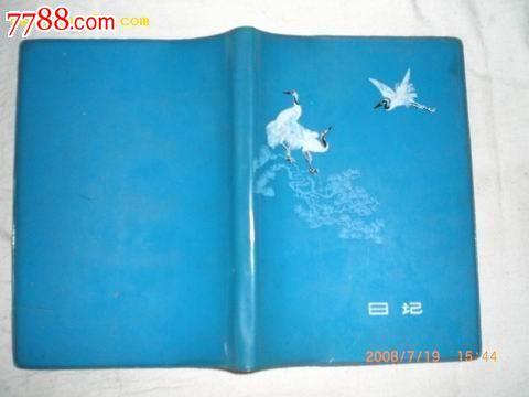 日记本(蓝塑料封皮华三川作红楼梦题材插图)