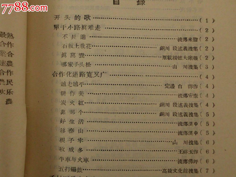 放开嗓子大声唱--陕西农业合作化歌谣