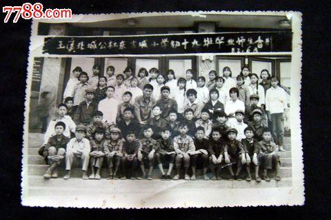 玉溪北城公社东古城小学初十九班毕业师生留影(1982.