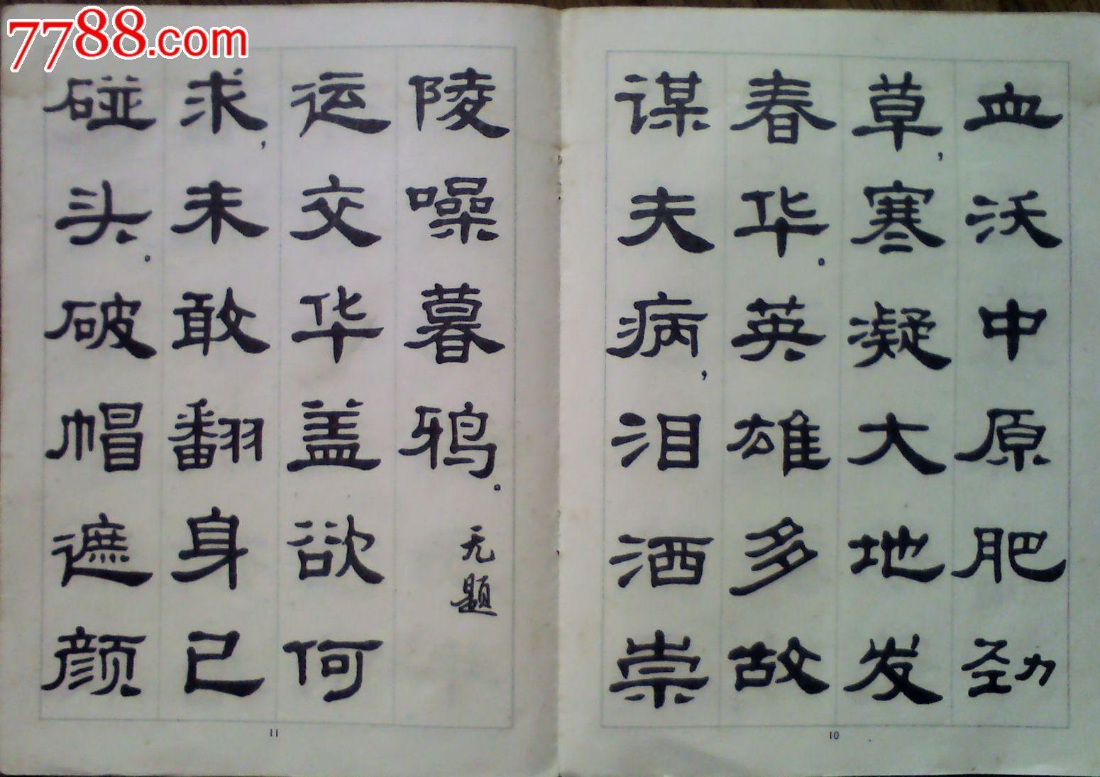 隶书字帖(二)鲁迅诗歌选图片