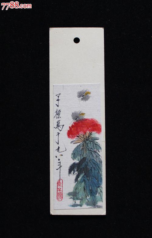 手绘国画,自制老书签(一张)【谦德轩】_第1张_7788收藏__中国收藏热线