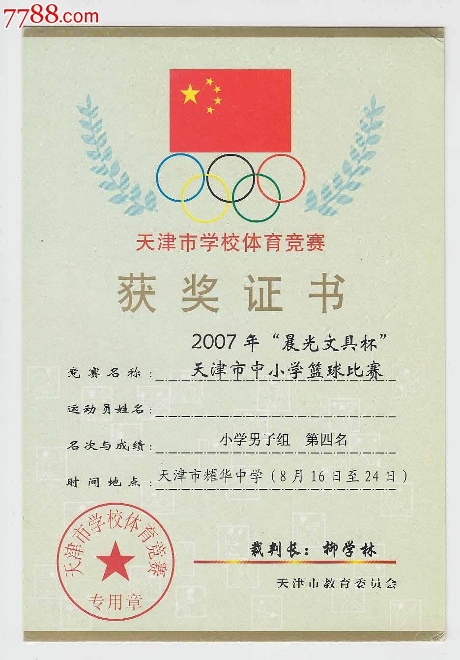 天津市学校体育竞赛——获奖证书