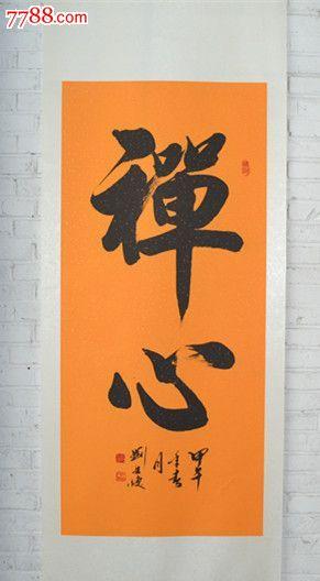 石家庄市刘文焕书法工作及展览室已于2013年6月中旬