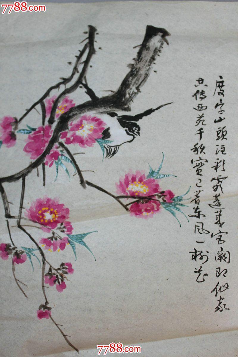 """""""一枝梅""""斗方_价格500.图片"""